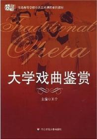 正版二手 大学戏曲鉴赏 王宁 华东师范大学出版社 9787561754474