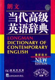 正版二手 朗文当代高级英语辞典 朱原等 商务印书馆 9787100026055