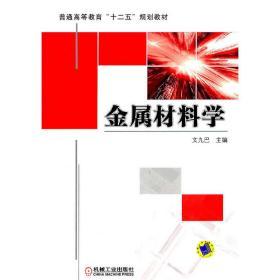正版二手 金属材料学 文九巴 机械工业出版社 9787111342298