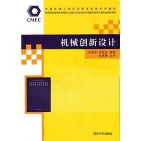 正版二手 机械创新设计 张有忱 张莉彦 清华大学出版社 9787302242048