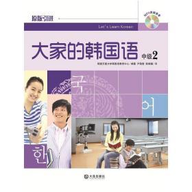 正版二手 大家的韩国语(中级2) 韩国东国大学韩国语教育中心 大连出版社 9787550500792