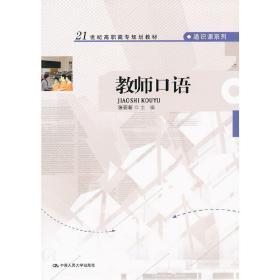 正版二手 教师口语 张亚新 中国人民大学出版社 9787300145723
