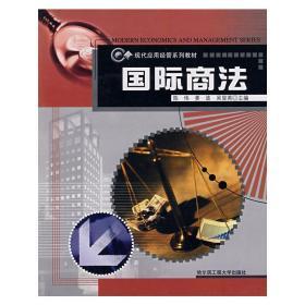 正版二手 国际商法 陈伟 姜波 吴显英 哈尔滨工程大学出版社 9787811331295