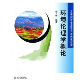 正版二手 环境伦理学概论 林官明 北京大学出版社 9787301161555