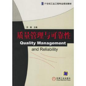 正版二手 质量管理与可靠性 苏秦 机械工业出版社 9787111194859