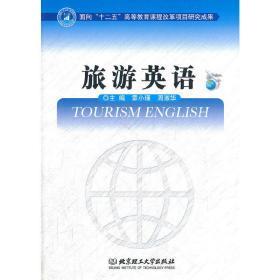 正版二手 旅游英语 章小瑾 北京理工大学出版社 9787564065256