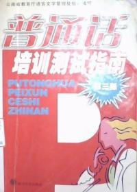 正版二手 普通话培训测试指南(第三版) 罗嘉福 四川大学出版社 9787561440896