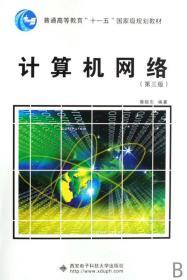 正版二手 计算机网络(第三版) 蔡皖东 西安电子科技大学出版社 9787560618203