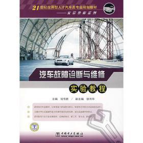正版二手 汽车故障诊断与维修实验教程 司传胜 中国电力出版社 9787508355573