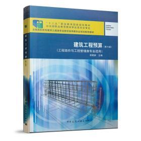 建筑工程预算(第六版)