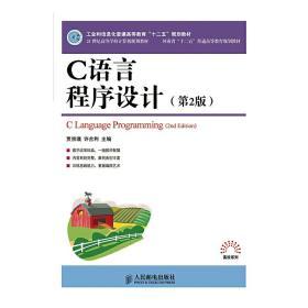 正版二手 C语言程序设计(第2版) 许合利  贾宗璞 人民邮电出版社 9787115363572