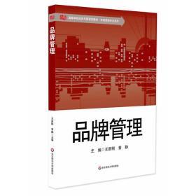 正版二手 品牌管理 王新刚 黄静 华东师范大学出版社 9787567504974
