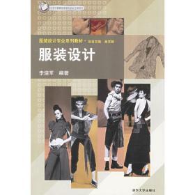 正版二手 服装设计 李迎军 清华大学出版社 9787302127246
