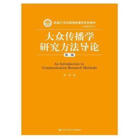 正版二手 大众传播学研究方法导论-第二版 陈阳 中国人民大学出版社 9787300217895