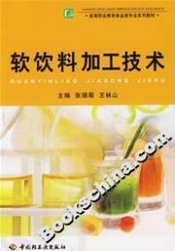 正版二手 软饮料加工技术 张瑞菊 中国轻工业出版社 9787501958092