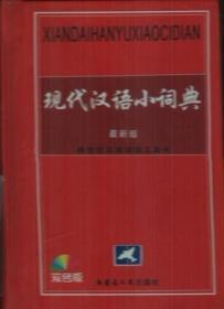 古汉语常用字字典2004(最新修订版)