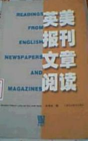 正版二手 英美报刊文章阅读 吴潜龙 上海外语教育出版社 9787810801539