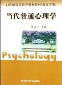 正版二手 当代普通心理学 第二版 张道祥 吉林大学出版社 9787560127606