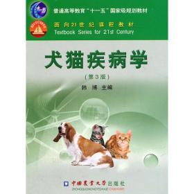 正版二手 犬猫疾病学(第3版) 韩博 中国农业大学出版社 9787565503191