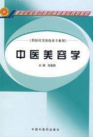 正版二手 中医美容学(供医疗美容技术专业用) 刘宜群 中国中医药出版社 9787801569264