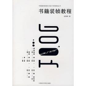 正版二手 书籍装帧教程 成朝晖 中国美术学院出版社 9787810835237