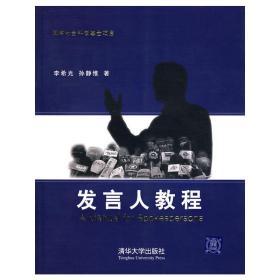 正版二手 发言人教程 李希光 孙静惟 清华大学出版社 9787302162766