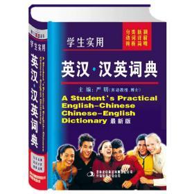 正版二手 学生实用英汉.汉英词典 严明 吉林出版集团有限责任公司 9787807625391
