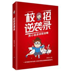 校招逆袭录 彭靖文 台海出版社 9787516828014