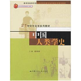 正版二手 中国人类学史 胡鸿保 中国人民大学出版社 9787300071510