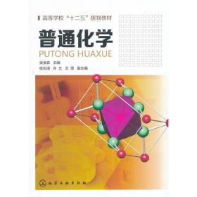 正版二手 普通化学(吴俊森) 化学工业出版社 化学工业出版社 9787122210227