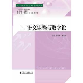 正版二手 语文课程与教学论 黄淑琴 桑志军 广东高等教育出版社 9787536148062