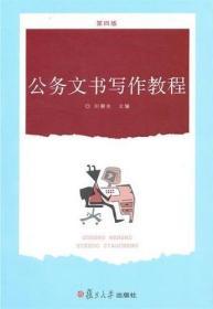 正版二手 公务文书写作教程(第四版) 刘春生 复旦大学出版社 9787309071306