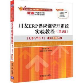 用友ERP供应链管理系统实验教程(第2版)(U8 V10.1)——新税制 微课版