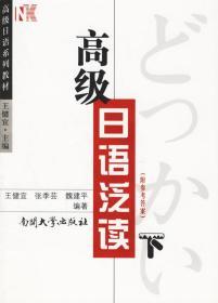 正版二手 高级日语泛读(下册 ) 王健宜 南开大学出版社 9787310024247