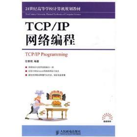 正版二手 TCP\IP网络编程 任泰明 人民邮电出版社 9787115210548