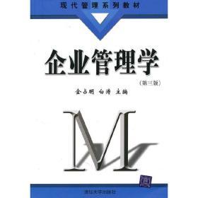 正版二手 企业管理学(第三版)(现代管理系列教材) 金占明 白涛 清华大学出版社 9787302230311