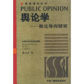 正版二手 舆论学--舆论导向研究 陈力丹 中国广播电视出版社 9787504333278