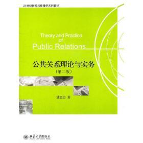 正版二手 公共关系理论与实务(第2版21世纪新闻与传播学系列教材) 姚惠忠 北京大学出版社 9787301186732
