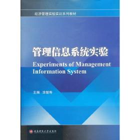 正版二手 管理信息系统实验 涂智寿 西南财经大学出版社 9787550405165