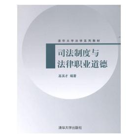 正版二手 司法制度与法律职业道德 高其才 清华大学出版社 9787302270508