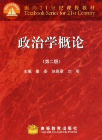 正版二手 政治学概论(第二版) 姜安 刘彤 高等教育出版社 9787040261608