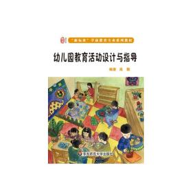 正版二手 幼儿园教育活动设计与指导 高敬 华东师范大学出版社 9787567521155