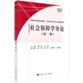 社会保障学导论(第二版第2版) 张开云 陈雷 科学出版社 9787030449061