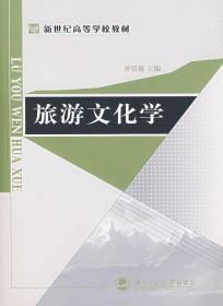 正版二手 旅游文化学 钟贤巍 北京师范大学出版社 9787303071999