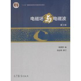 电磁场与电磁波(第3三版) 杨儒贵 刘运林 高等教育出版社 9787040512441