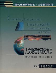 正版二手 人文地理学研究方法 (爱尔兰)基钦 (英)泰特 蔡建辉 商务印书馆 9787100043601