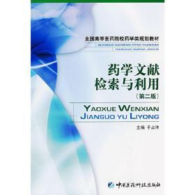 正版二手 药学文献检索与利用(第二版) 于占洋 中国医药科技出版社 9787506743174