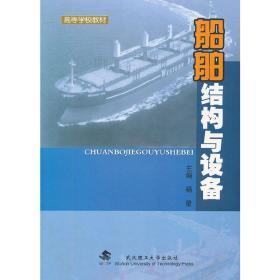 正版二手 船舶结构与设备 杨星 武汉理工大学出版社 9787562926023