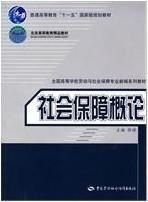 正版二手 社会保障概论 张琪 中国劳动社会保障出版社 9787504556462