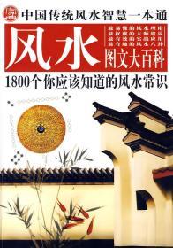 正版二手 风水图文大百科 1800个你应该知道的风水常识 陈晓倩 中国画报出版社 9787802203846